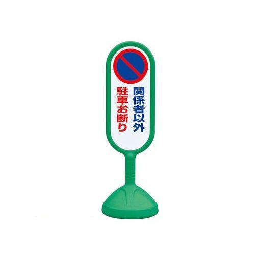 ユニット 888-841BGR ♯サインキュート2【緑】片面 関係者以外… 888841BGR