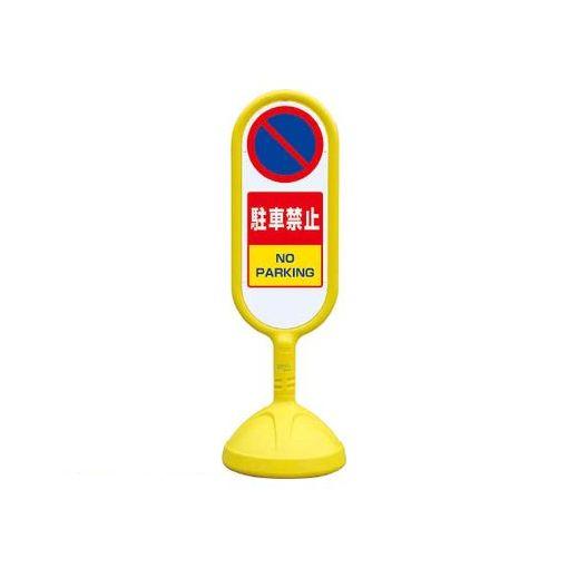 ユニット 888-851BYE ♯サインキュート2【黄】片面 駐車禁止 888851BYE