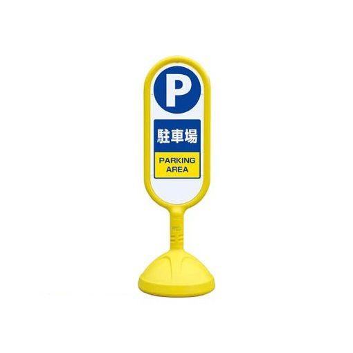 ユニット 888-861BYE ♯サインキュート2【黄】片面 駐車場 888861BYE