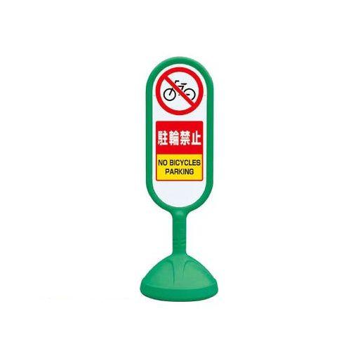 ユニット 888-871BGR ♯サインキュート2【緑】片面 駐輪禁止 888871BGR