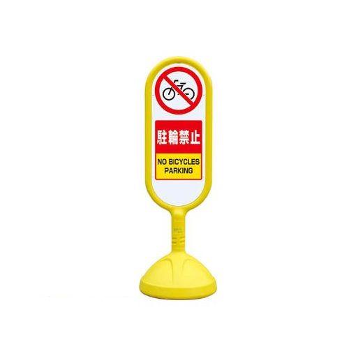 ユニット 888-871BYE ♯サインキュート2【黄】片面 駐輪禁止 888871BYE