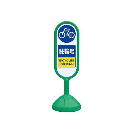 ユニット 888-881BGR ♯サインキュート2【緑】片面 駐輪場 888881BGR