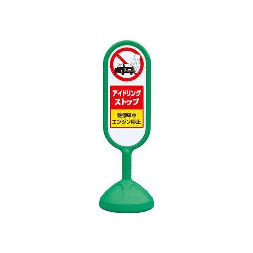 ユニット 888-891BGR ♯サインキュート2【緑】片面 アイドリング 888891BGR