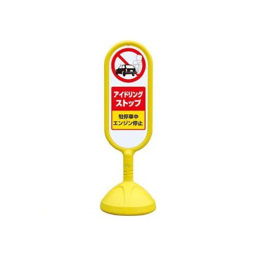 ユニット 888-891BYE ♯サインキュート2【黄】片面 アイドリング 888891BYE