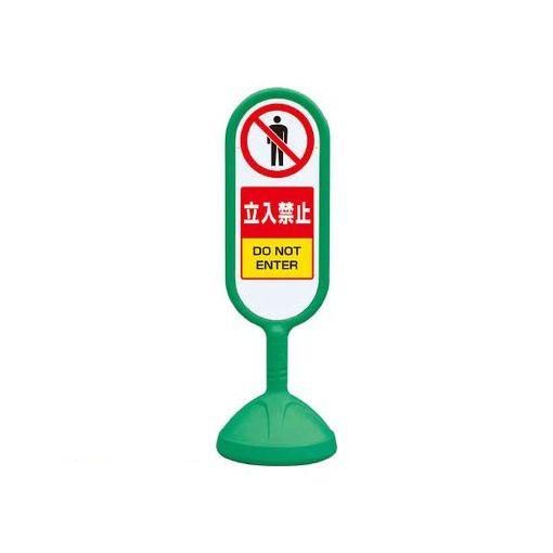 ユニット [888-902BGR] ♯サインキュート2【緑】両面 立入禁止 888902BGR