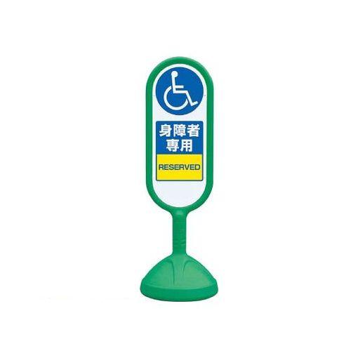 ユニット 888-911BGR ♯サインキュート2【緑】片面 身障者専用 888911BGR