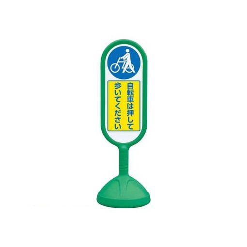 ユニット [888-971BGR] ♯サインキュ-ト2【緑】片面 自転車・・ 888971BGR