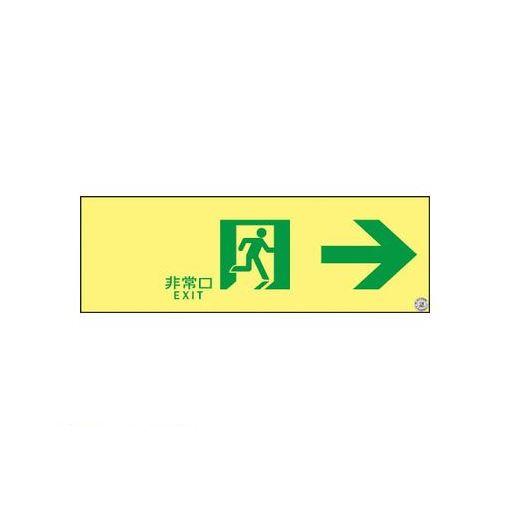 【あす楽対応】日本緑十字 377901 高輝度蓄光避難誘導ステッカー標識 非常口→ 100×300 消防認定品【送料無料】 【送料無料】