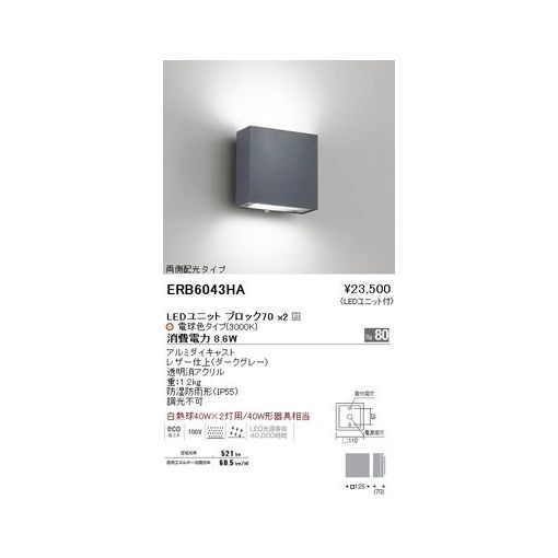 遠藤照明 ERB6043HA アウトドアブラケット/両側配光/BLOCK70/ダークグレー 【送料無料】