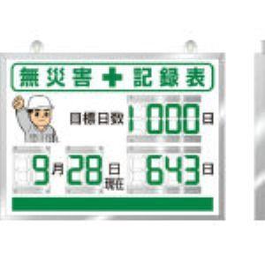 【個数:1個】ユニット 867-18A デジタル無災害記録表 454×604×25厚 86718A 熱中症対策 354-1894 【送料無料】