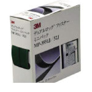 【あす楽対応】3M [MP-3551J52J] デュアルロックファスナーミニ MP3551J52J