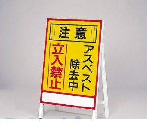 日本緑十字 [033101] アスベスト-1 033101 【送料無料】【キャンセル不可】