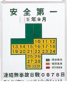 【個数:1個】日本緑十字 229450 記録-450 229450 387-3498 【送料無料】