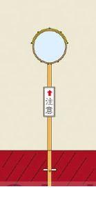 安いそれに目立つ 日本緑十字 【送料無料】【キャンセル】【ポイント5倍】:アカリカ 277290 丸S60 [277290]「直送」【・他メーカー同梱】-その他