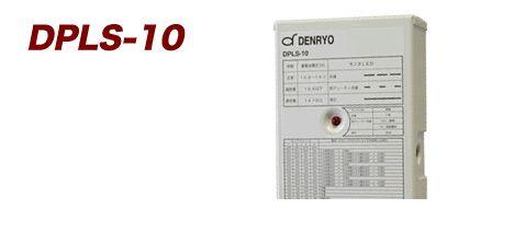 電菱(DENRYO) [DPLS-10] 太陽電池充放電コントローラ 夜間タイマー付 DPLS10 【送料無料】