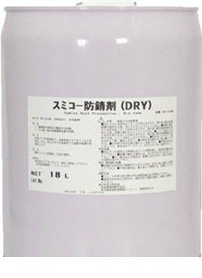 住鉱 511145 防錆剤 半乾燥タイプ、液状 スミコー防錆剤ドライ 18L 511145