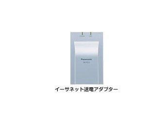 パナソニック(Panasonic) [BB-HPE2] NWカメラ用イーサネット送電アダプター(カテゴリー5eイーサネットケーブル経由) 【送料無料】