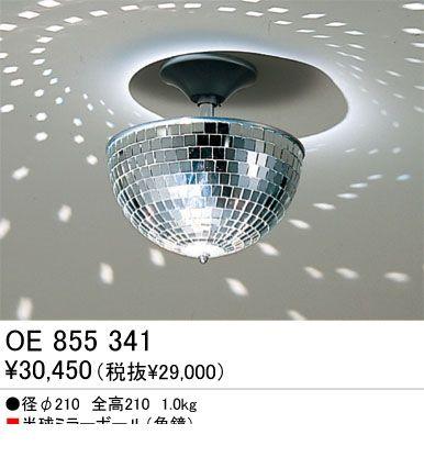 オーデリック ODELIC OE855341 住宅用照明器具演出効果用照明 半球ミラーボール 角鏡 OE855341 【送料無料】