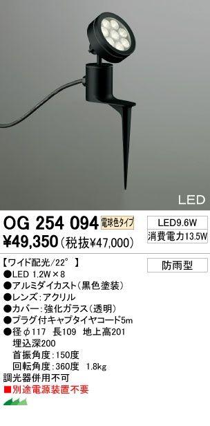オーデリック(ODELIC)[OG254094] 住宅用照明器具LEDスポットライト OG254094 【送料無料】