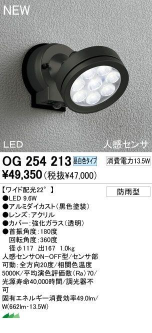 オーデリック(ODELIC)[OG254213] 住宅用照明器具LEDエクステリア スポットライト OG254213 【送料無料】
