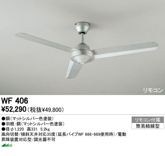 オーデリック(ODELIC)[WF406] 住宅用照明器具シーリングファン WF406 【送料無料】