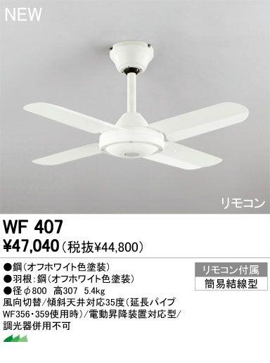 オーデリック ODELIC WF407 住宅用照明器具スモールファン WF407 【送料無料】