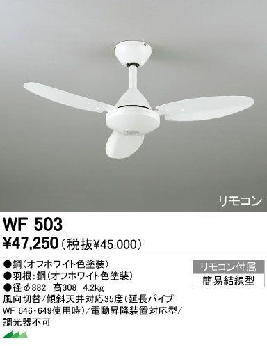 オーデリック(ODELIC)[WF503] 住宅用照明器具シーリングファン WF503 【送料無料】