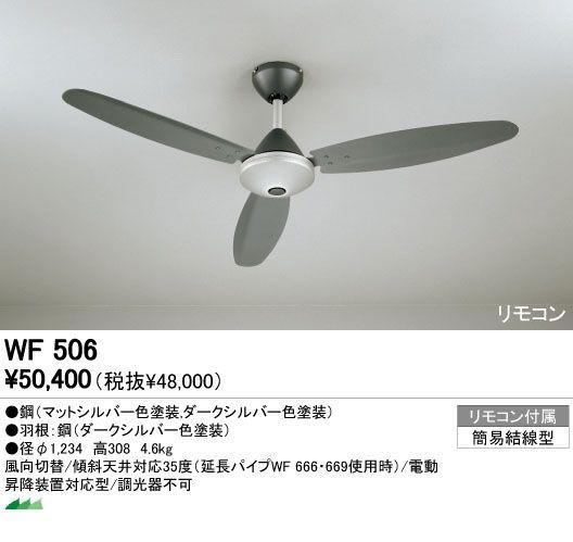 オーデリック(ODELIC)[WF506] 住宅用照明器具シーリングファン WF506 【送料無料】