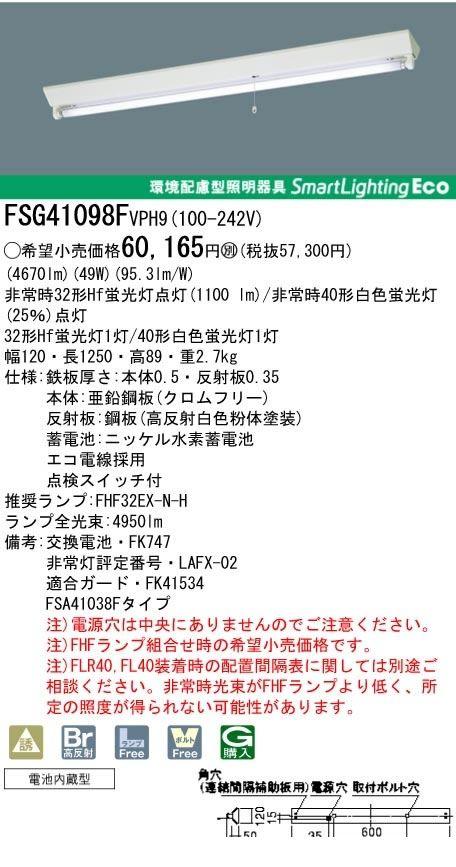 パナソニック電工[FSG41098FVPH9] 非常用照明器具 富士型器具 FSG41098FVPH9 【送料無料】