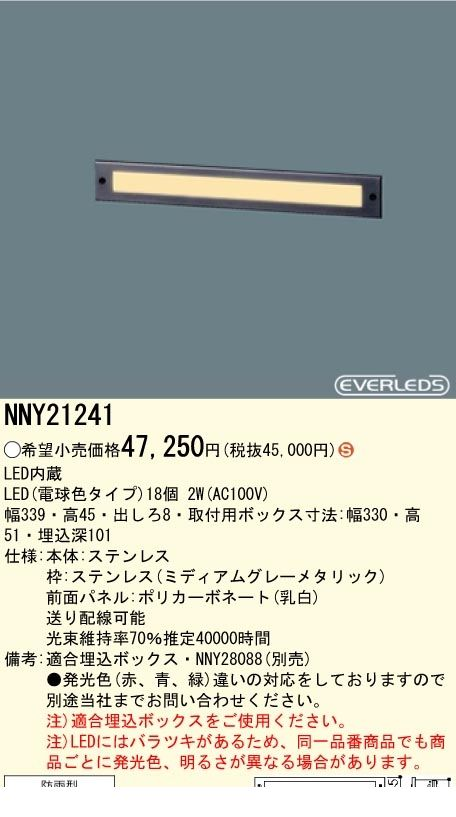 パナソニック電工[NNY21241] 屋外用LEDライン型壁埋込器具 NNY21241 【送料無料】