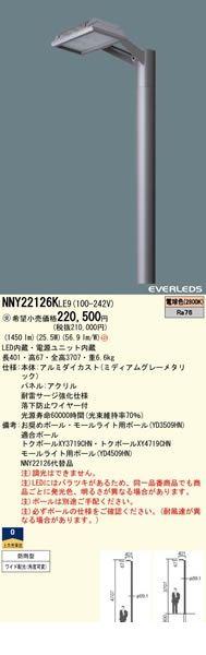 パナソニック電工[NNY22126KLE9] 街路灯 EVERLEDS LEDモールライト水銀灯100形相当 電球色 NNY22126KLE9 【送料無料】
