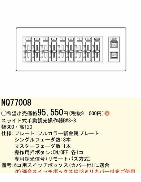 パナソニック電工[NQ77008] スライド式手動調光操作器 NQ77008 【送料無料】