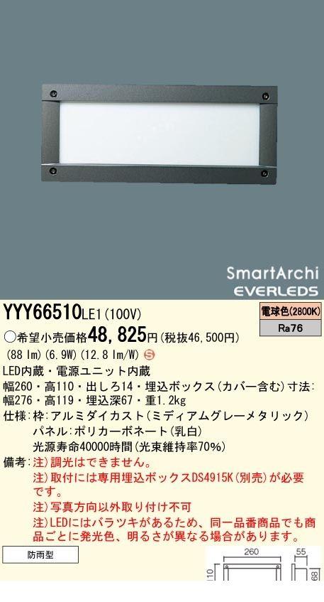 パナソニック電工[YYY66510LE1] 建物周辺部照明 SmartArchiLEDフットライト YYY66510LE1 【送料無料】