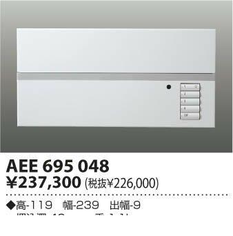 コイズミ照明 [AEE695048] ライトコントローラ AEE695048 【送料無料】