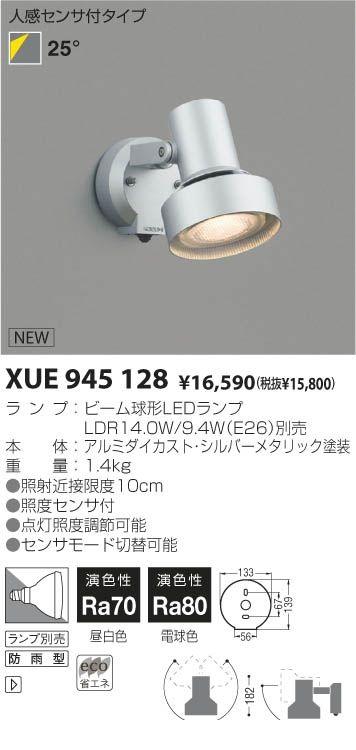 コイズミ照明 XUE945128 LEDエクステリアスポットライト XUE945128