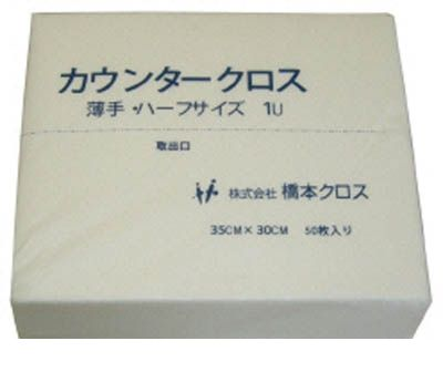 橋本クロス 1UW カウンタークロス 1200枚 1UW 【送料無料】