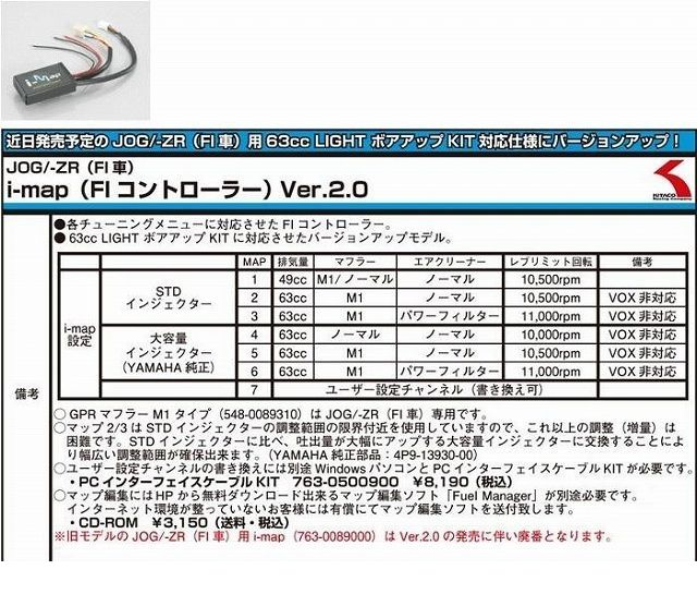 キタコ KITACO 763-0089010 I-MAP/V2 JOGZR-FI 7630089010 【送料無料】