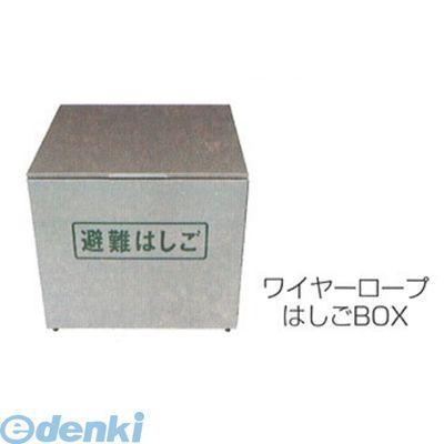 【個数:1個】ORIRO 松本機工 WAIYA-BOX-S 直送 代引不可・他メーカー同梱不可 ワイヤーロープ式避難はしご用スチール製格納箱 Sサイズ WAIYABOXS