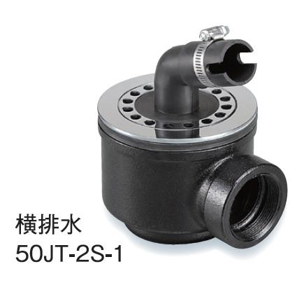 サヌキ SPG 50JT-2S-1 洗濯機防水パン用鋳鉄トラップ 50JT2S1