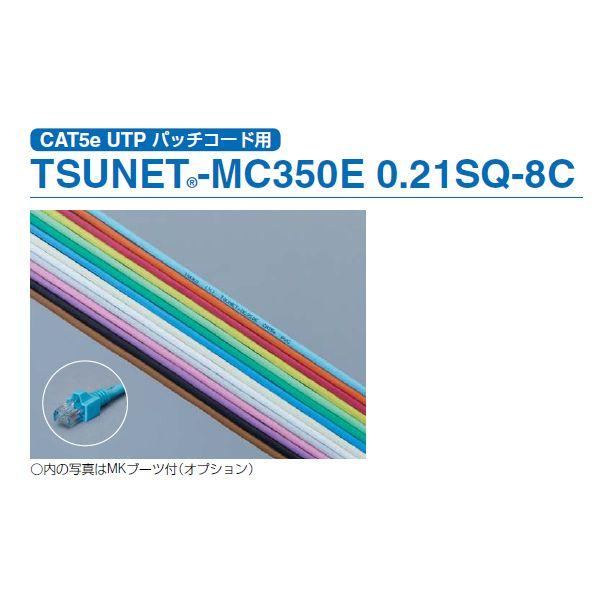 通信興業 TSUKO TSUNET-MC350E 0.21SQX8C LB 【100個入】 UTPパッチケ-ブル CAT5E 撚線 【ツウコウ】 TSUNETMC350E0.21SQX8C LB