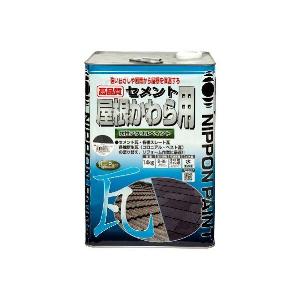 ニッペホームプロダクツ 4976124200090 水性セメント屋根かわら用 ブラックチョコレート 14kg