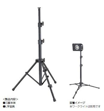 TJMデザイン タジマ LEZT5 タジマ LEDワークライト用三脚T5