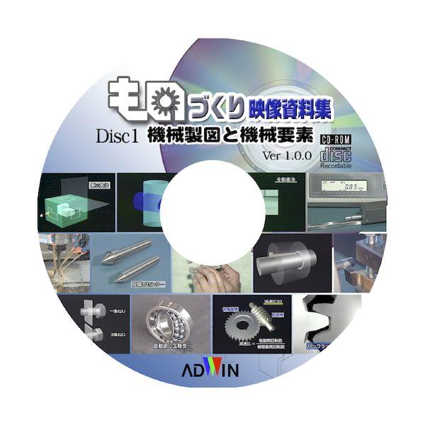 アドウィン ADWIN NMCD-161800 ものづくり映像講座シリーズ 機械製図と機械要素 NMCD161800