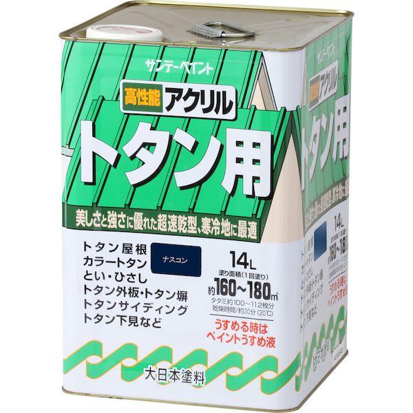 サンデーペイント 4906754040636 アクリルトタン用塗料 ナスコン 14L