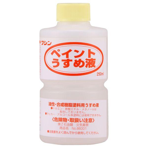 和信ペイント 出色 ワシン 4965405220025 250ml 人気 ペイントうすめ液