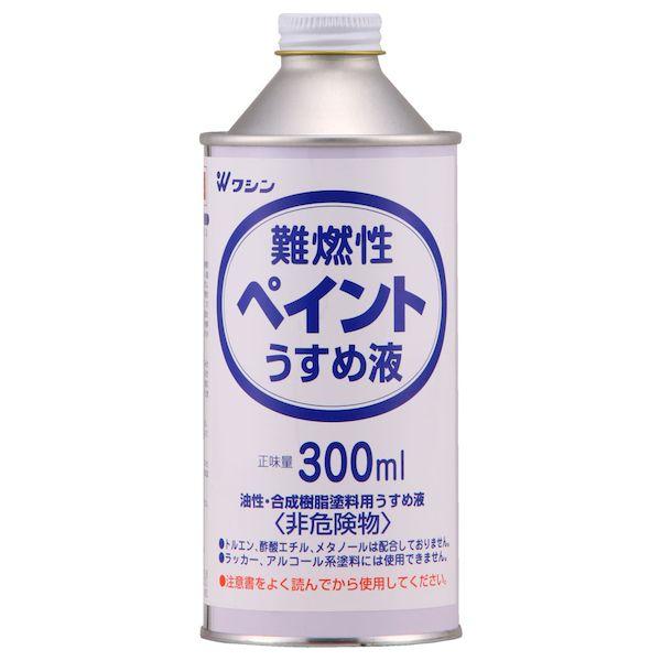 和信ペイント ワシン 海外限定 4965405220087 300ml 難燃性ペイントうすめ液 高価値