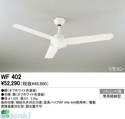 オーデリック ODELIC WF402 住宅用照明器具シーリングファン WF402