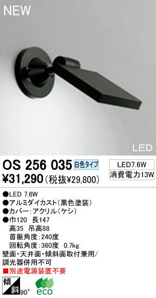 オーデリック ODELIC OS256035 LEDスポットライト