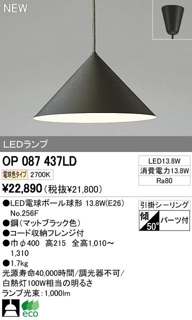 オーデリック ODELIC OP087437LD LEDペンダント