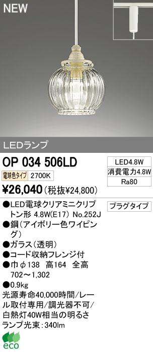 OP034506LD LEDペンダント オーデリック ODELIC